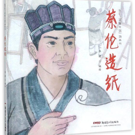 Cai Lun creatore della Carta