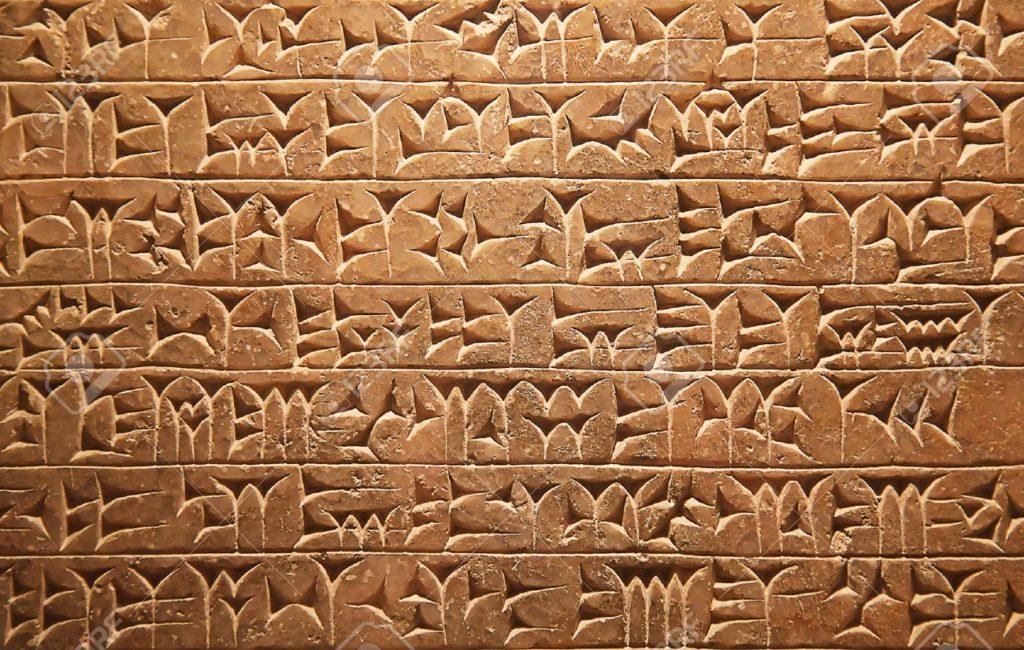 Il cuneiforme degli antichi Sumeri